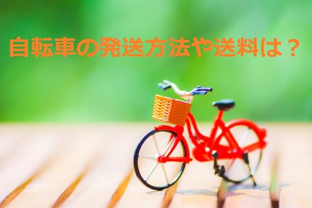 自転車の発送方法や送料は?