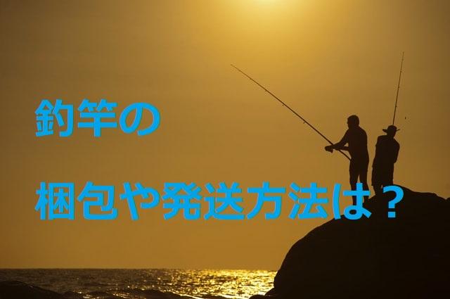 釣竿の梱包や発送方法