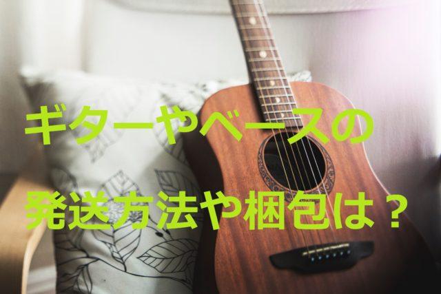 ギターやベースの発送方法や梱包は?