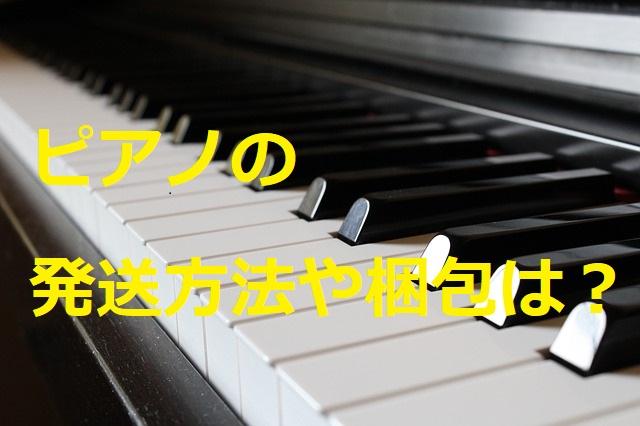 ピアノの発送方法や梱包は?