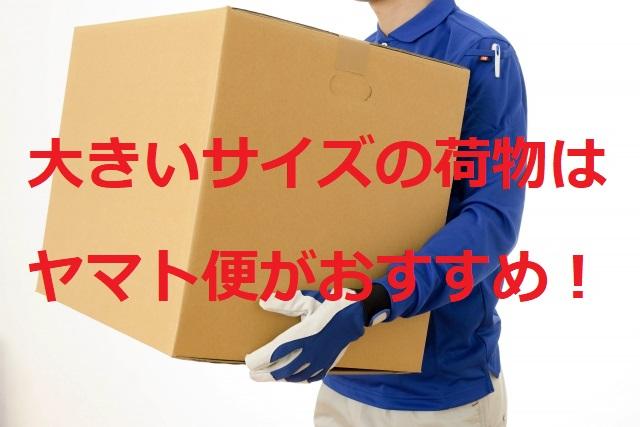 大きいサイズの荷物はヤマト便がおすすめ!