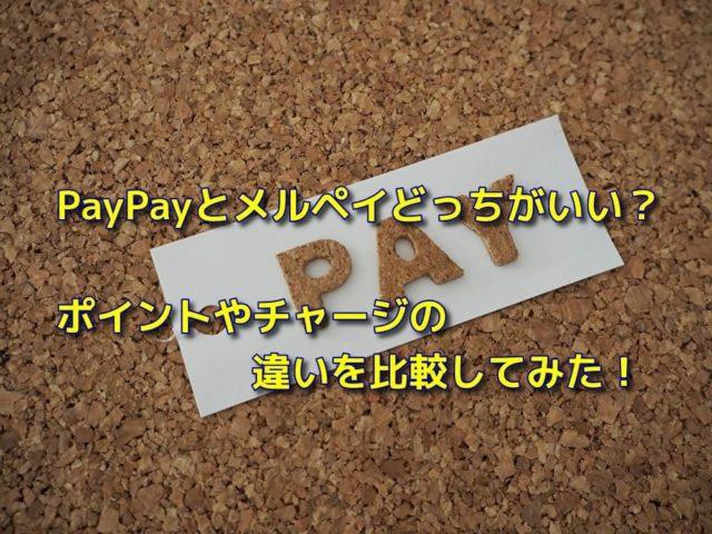 PayPayとメルペイどっちがいい?ポイントやチャージの違いを比較してみた!