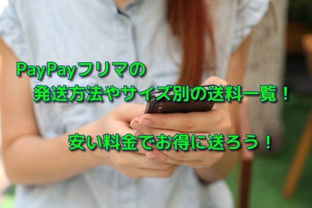 方法 発送 Paypay フリマ